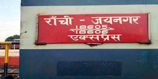 ranchi-jaynagar-train-starts-from-23rd