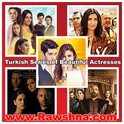 10 افضل المسلسلات التركية لأجمل الممثلات الاتراك على الاطلاق