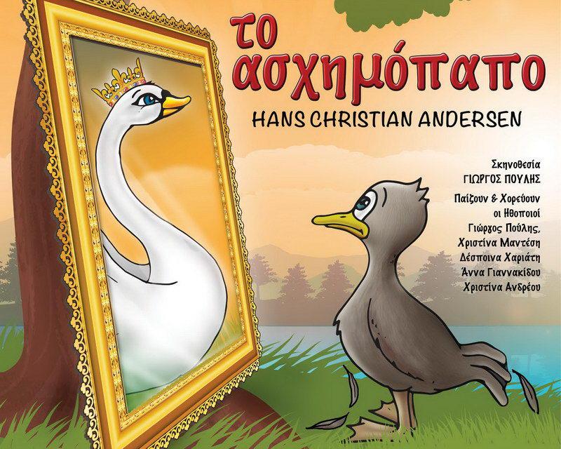 """Η παιδική παράσταση """"Το Ασχημόπαπο"""" στο Δημοτικό Θέατρο Αλεξανδρούπολης"""