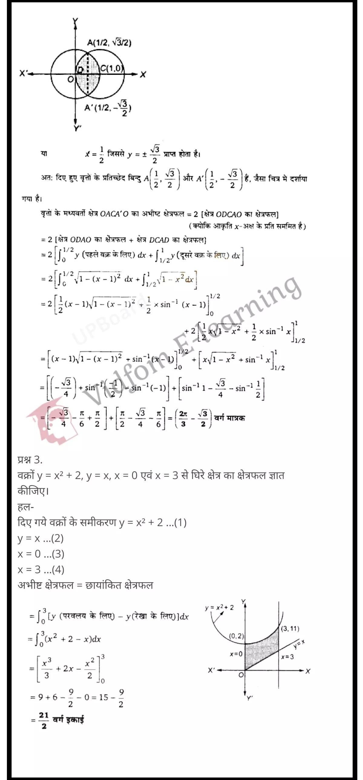 class 12 maths chapter 8 light hindi medium 10