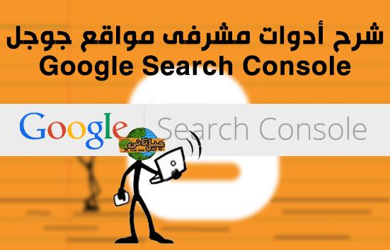 الدرس 10 | شرح موقع google search console أدوات مشرفى مواقع جوجل - دورة تصميم مواقع بلوجر - blogger course 10