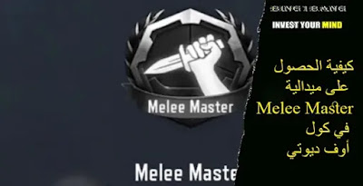 كيفية الحصول على ميدالية Melee Master في كول أوف ديوتي