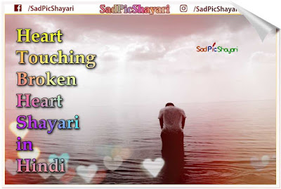 Heart Touching Broken Heart Shayari in Hindi