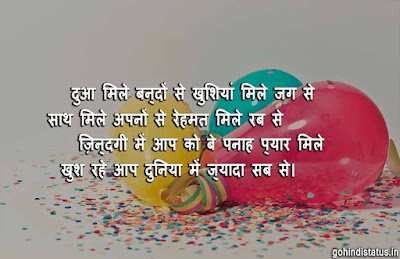 Birthday Shayari For Brother