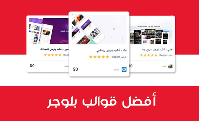 Best Blogger Template Free Download