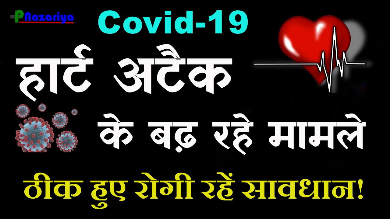 Covid and Heart Attack Risk in Hindi