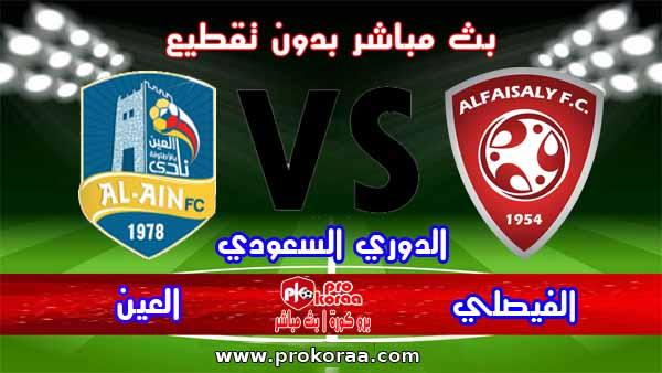 مشاهدة مباراة الفيصلي والعين السعودي بث مباشر