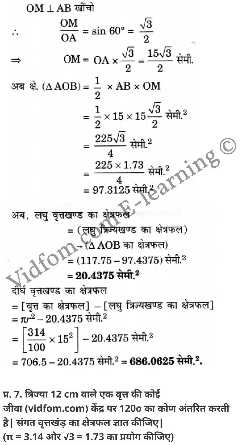 कक्षा 10 गणित  के नोट्स  हिंदी में एनसीईआरटी समाधान,     class 10 Maths chapter 12,   class 10 Maths chapter 12 ncert solutions in Maths,  class 10 Maths chapter 12 notes in hindi,   class 10 Maths chapter 12 question answer,   class 10 Maths chapter 12 notes,   class 10 Maths chapter 12 class 10 Maths  chapter 12 in  hindi,    class 10 Maths chapter 12 important questions in  hindi,   class 10 Maths hindi  chapter 12 notes in hindi,   class 10 Maths  chapter 12 test,   class 10 Maths  chapter 12 class 10 Maths  chapter 12 pdf,   class 10 Maths  chapter 12 notes pdf,   class 10 Maths  chapter 12 exercise solutions,  class 10 Maths  chapter 12,  class 10 Maths  chapter 12 notes study rankers,  class 10 Maths  chapter 12 notes,   class 10 Maths hindi  chapter 12 notes,    class 10 Maths   chapter 12  class 10  notes pdf,  class 10 Maths  chapter 12 class 10  notes  ncert,  class 10 Maths  chapter 12 class 10 pdf,   class 10 Maths  chapter 12  book,   class 10 Maths  chapter 12 quiz class 10  ,    10  th class 10 Maths chapter 12  book up board,   up board 10  th class 10 Maths chapter 12 notes,  class 10 Maths,   class 10 Maths ncert solutions in Maths,   class 10 Maths notes in hindi,   class 10 Maths question answer,   class 10 Maths notes,  class 10 Maths class 10 Maths  chapter 12 in  hindi,    class 10 Maths important questions in  hindi,   class 10 Maths notes in hindi,    class 10 Maths test,  class 10 Maths class 10 Maths  chapter 12 pdf,   class 10 Maths notes pdf,   class 10 Maths exercise solutions,   class 10 Maths,  class 10 Maths notes study rankers,   class 10 Maths notes,  class 10 Maths notes,   class 10 Maths  class 10  notes pdf,   class 10 Maths class 10  notes  ncert,   class 10 Maths class 10 pdf,   class 10 Maths  book,  class 10 Maths quiz class 10  ,  10  th class 10 Maths    book up board,    up board 10  th class 10 Maths notes,      कक्षा 10 गणित अध्याय 12 ,  कक्षा 10 गणित, कक्षा 10 गणित अध्याय 12  के नोट्स हिंदी में,  कक्षा 10 का गणित अध्य