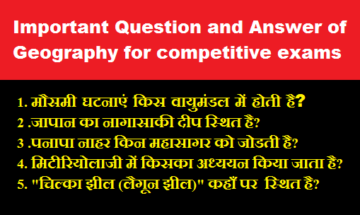 Important Question and Answer of Geography