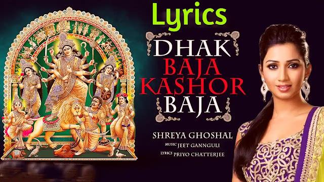 ঢাক বাজা কাঁসর বাজা - Dhak Baja Kashor Baja Lyrics  Shreya Ghoshal | Durga Puja song