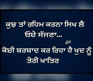 Punjabi-Shayari