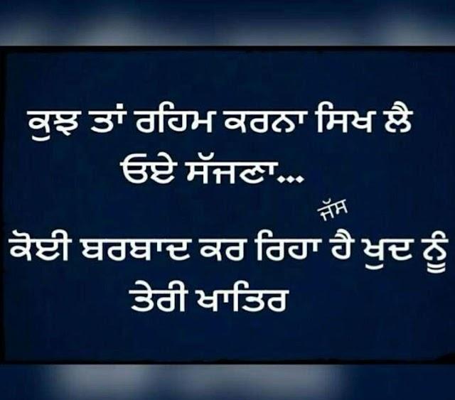 Punjabi Status   पंजाबी स्टेट्स   ਪੰਜਾਬੀ ਸਟੇਟਸ