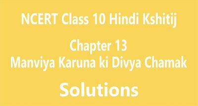 Chapter 13 Manviya Karuna ki Divya Chamak