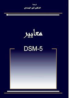 كتاب الدليل التشخيصي و الإحصائي الخامس DSM 5 pdf