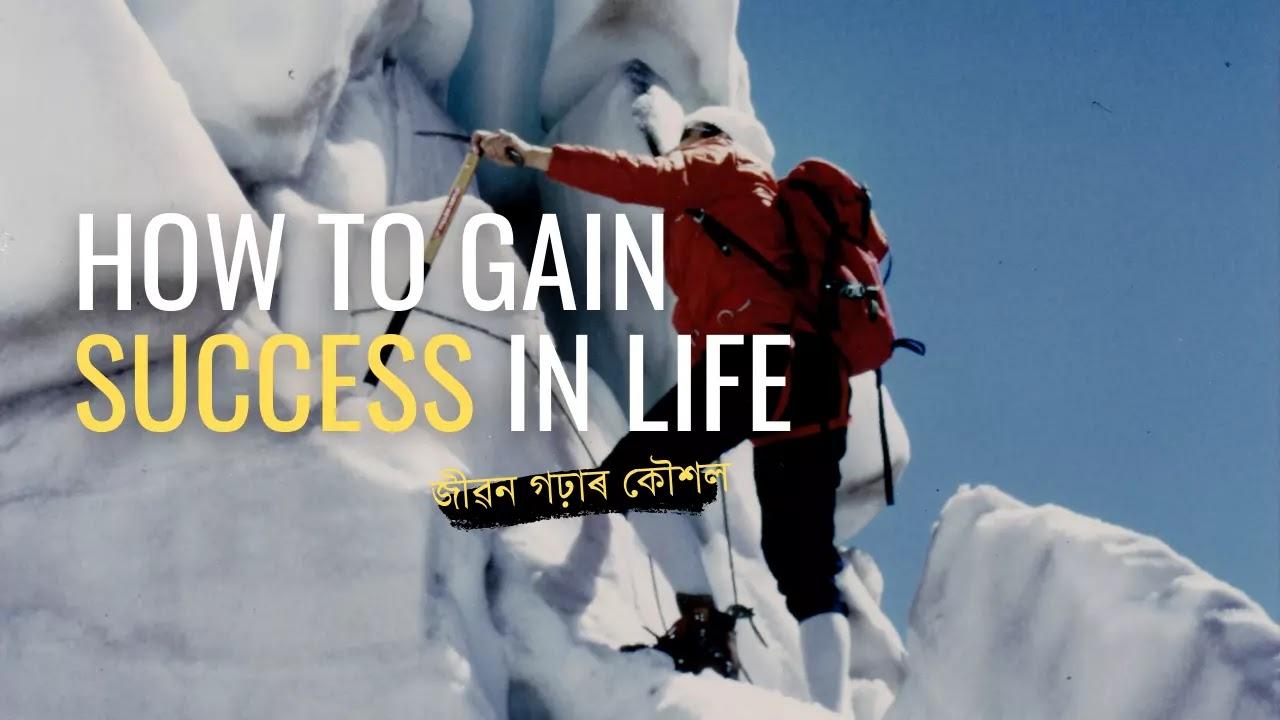 How to gain success in life:  জীৱন গঢ়াৰ কৌশল