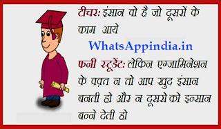 Teacher Student Jokes Whatsappindia.in