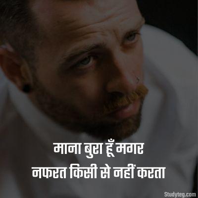 30+ नफरत कोट्स,शायरी और स्टेटस || nafrat quotes shayari and status in hindi