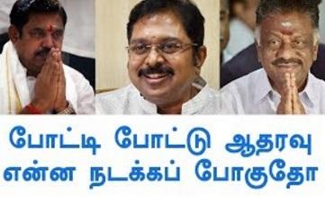 OPS, Edappadi palanisamy, TTV Dinakaran Support BJP in Resident Election