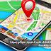 تحديث خرائط قوقل على أندرويد سيأتي بميزة تعيين وجهات متعددة
