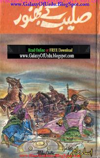 Saleeb Ke Bhanwar Novel By Aslam Rahi M.A
