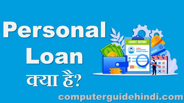 पर्सनल लोन क्या है? [What is a personal loan?] [In Hindi]