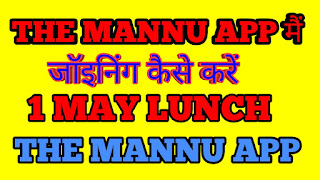 Online paise Kaise Kamye Full Jankari In Hindi    How To Earn Money Online,HOW TO JOIN THE MANNU APP
