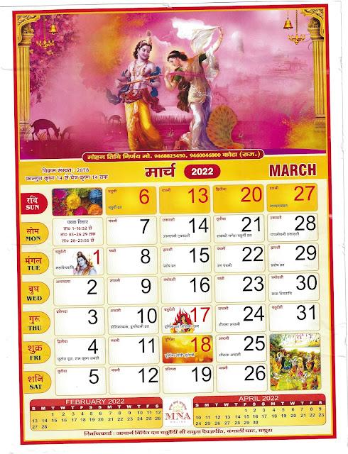 Hindu Calendar 2022 March