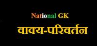 Vaky Parivartan (वाक्य-परिवर्तन)