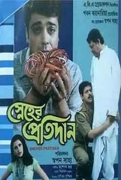 Swarg Movie & It's All Remakes – Indra Bhavanam, Annadata, Izzatdar, Mehrban | Govinda | Rajesh Khanna | Juhi Chawla