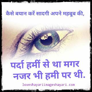 Shayari love hindi photo download 2020