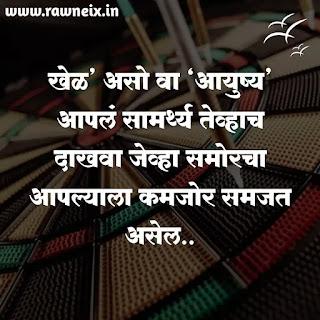 500+ जिद्द मराठी स्टेटस (Jidd Marathi Status For Boys and Girls)