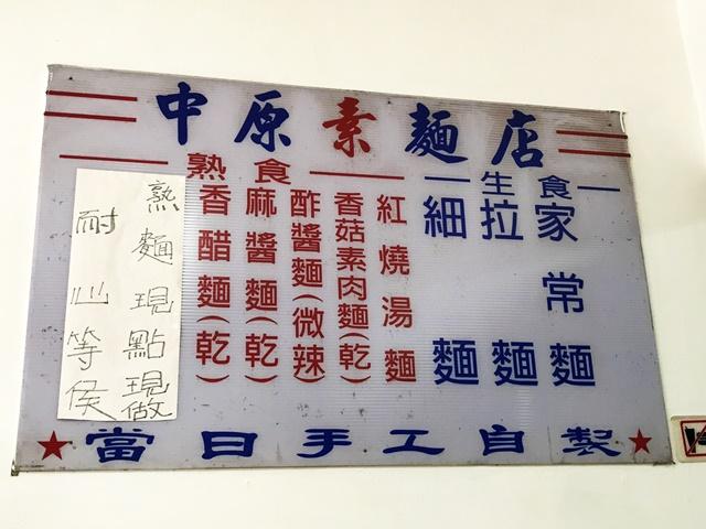 中原素麵食菜單~台北捷運善導寺站素食、胡天蘭老師推薦素美食