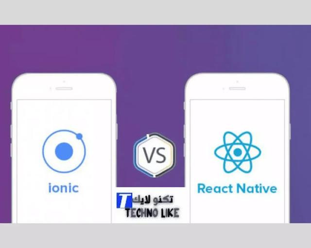 React Native vs Ionic افضل اطار عمل للتطبيقات الهجينه