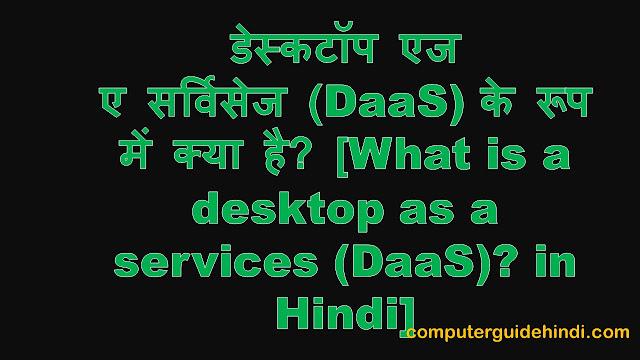 डेस्कटॉप एज ए  सर्विसेज (DaaS) के रूप में क्या है? [What is a desktop as a services (DaaS)? in Hindi]