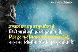 Sad Shayari | Latest Sad Status | Top Sad Shayari 2020