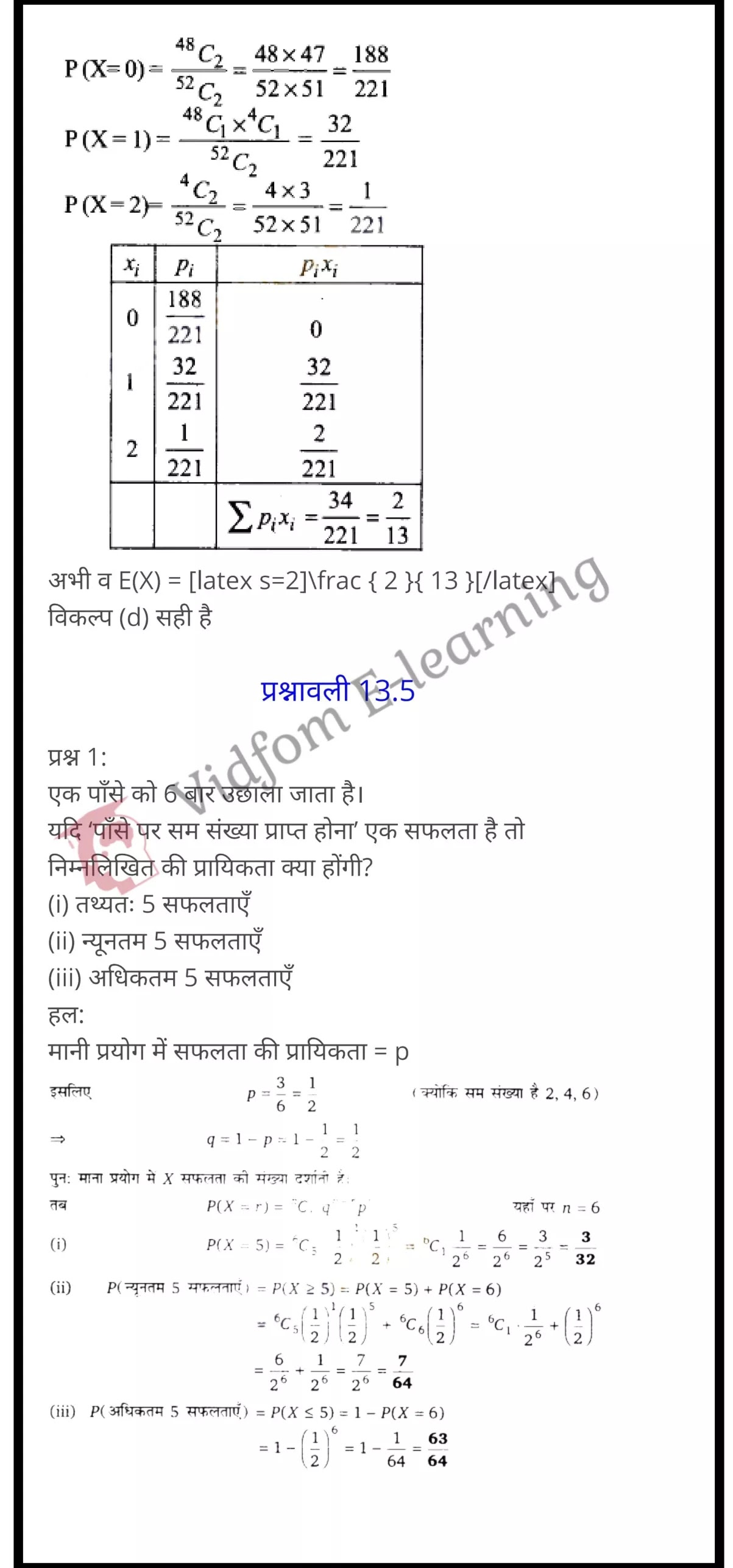 class 12 maths chapter 13 light hindi medium 39