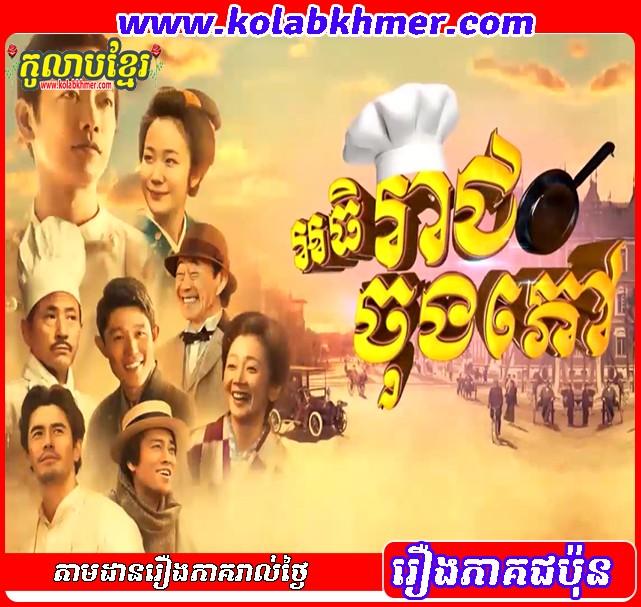 Atireach Chong Phov