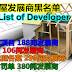 最新房屋发展商黑名单 Black List of Developer