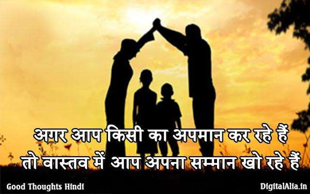 good thoughts hindi