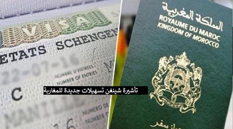 """تأشيرة """"شينغن"""" قصيرة المدى لإسبانيا و فرنسا .. تسهيلات جديدة للمغاربة + الوثائق المطلوبة (الحاضر يعلم الغايب)"""