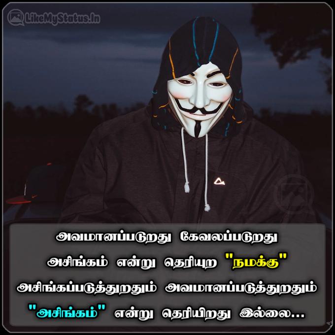 நமக்கு அசிங்கம்... Tamil Quote Image...
