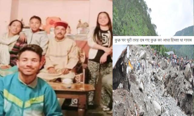 22 जिंदगियां बचाकर खुद परिवार समेत पहाड़ से आए मलबे में बह गए भीम सिंह, 10 सेकेंड में खत्म हो गया सब कुछ