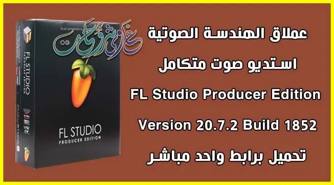 تحميل وتفعيل عملاق الهندسة الصوتية FL Studio Producer Edition 20.7.2 Build 1852