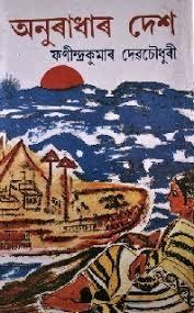 ANURADHAR DEKH Assamese Book Must Read | Assamese Book Pdf