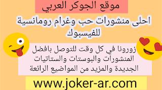 احلى منشورات حب وغرام رومانسية للفيسبوك 2019 - الجوكر العربي
