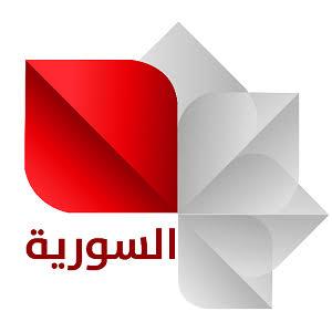 مشاهدة قناة السورية الفضائية بث مباشر