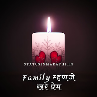 Kutumb Marathi Quotes