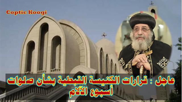 عاجل : قرارات الكنيسة القبطية بشأن صلوات أسبوع الآلام | إيقاف صلوات أسبوع الآلام وتبرع بقيمة 3 ملايين جنيه لصندوق تحيا مصر