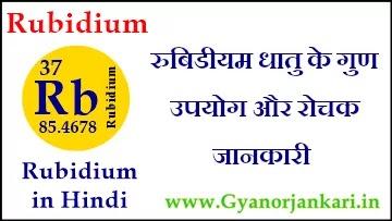 रुबिडीयम (Rubidium) धातु के गुण उपयोग और रोचक जानकारी Rubidium in Hindi