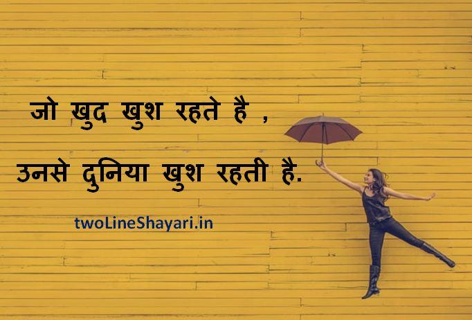 happy shayari hindi images, happy shayari on life images